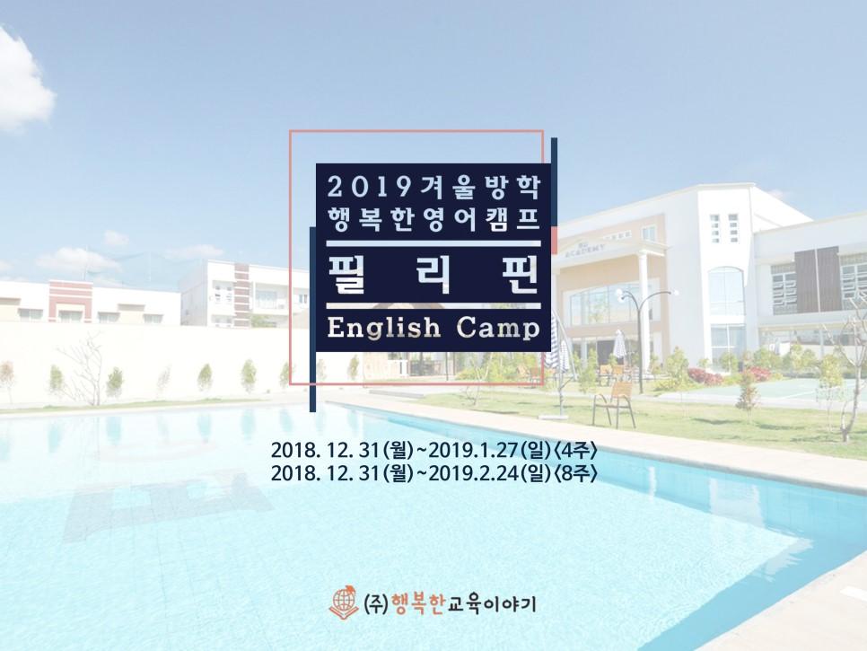 2019겨울방학영어캠프_필리핀_2_페이지_01.jpg